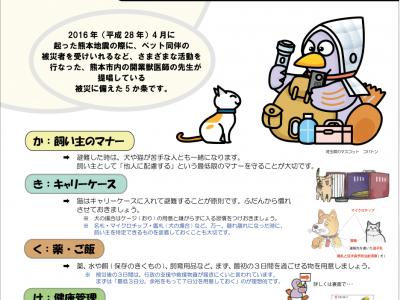 ペット防災について